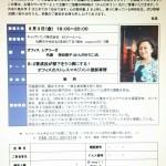 6月3日に公開講座があります(札幌)!