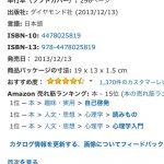 アマゾンランキング総合15位部門別2位までいきました!!!